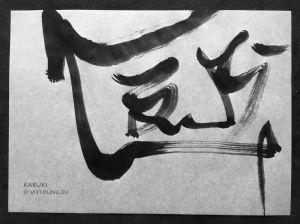 vietdung.eu_ShoPainting-kabuki-3.jpg